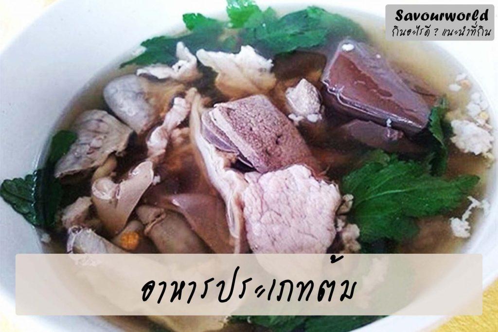 อาหารประเภทต้ม - savourworld.com