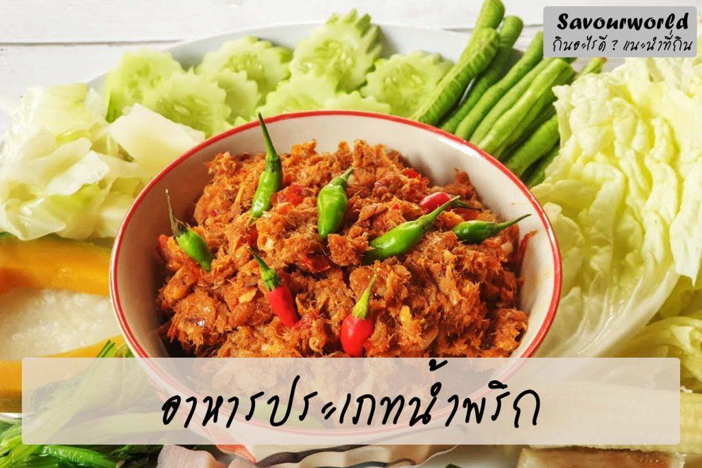 อาหารประเภทน้ำพริก - savourworld.com