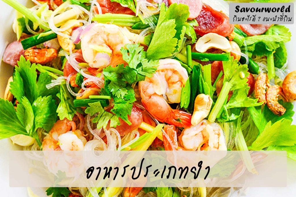อาหารประเภทยำ  - savourworld.com