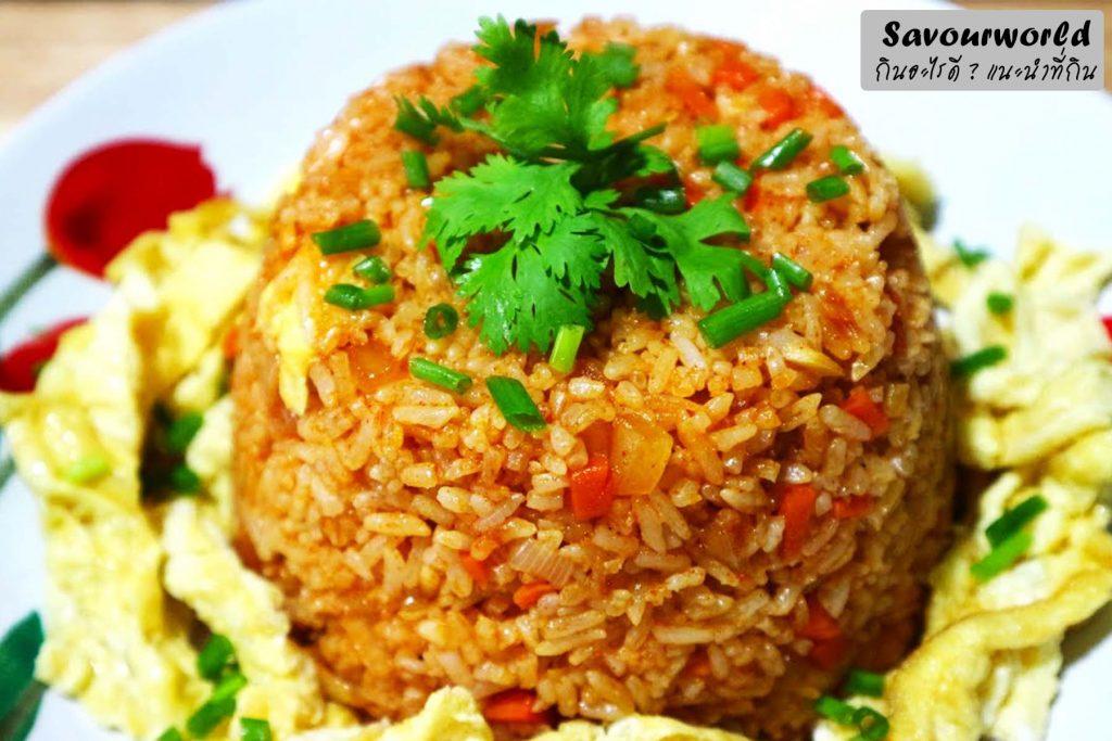 เมนู ข้าวผัดน้ำพริกเกาหลี(ข้าวผัดโคชูจัง)  - savourworld.com