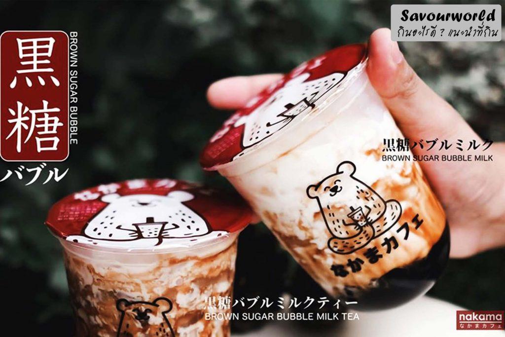 nakama café  - savourworld.com