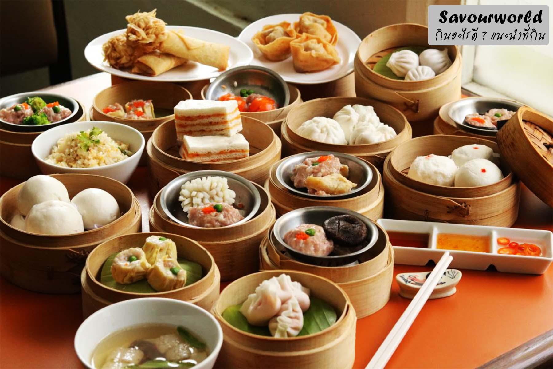 ติ่มซำ อาหารรับประทานเล่นของจีน ที่กินแล้วต้องติดใจ! - savourworld.com