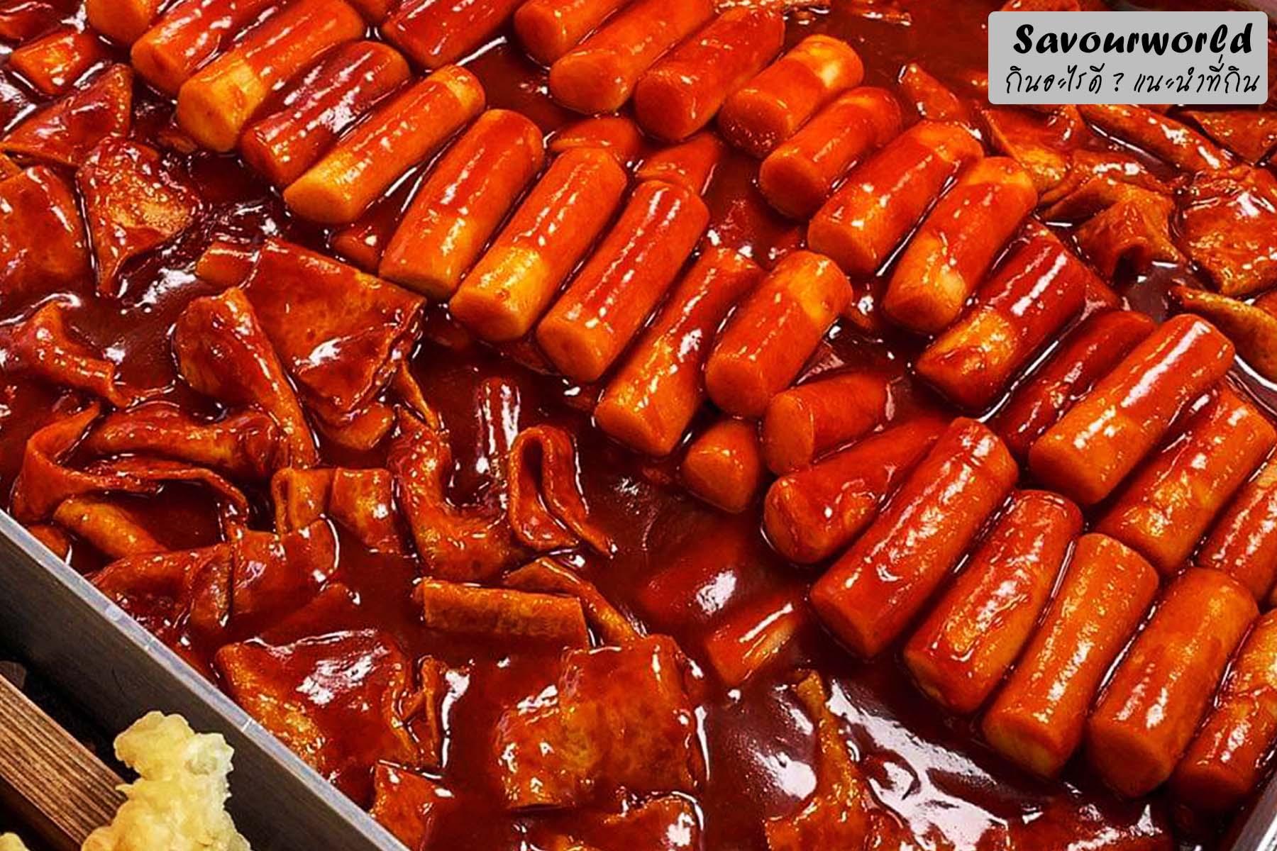 """มาทำความรู้จักกับ """"ต๊อกบกกี"""" อาหารเกาหลีที่ใคร ๆ ก็ชื่นชอบ - savourworld.com"""