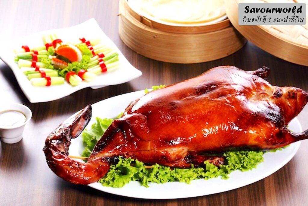 เป็ดปักกิ่งนั้นเป็นอาหารที่มีการนำเป็ดทั้งตัว มาตาก  - savourworld.com