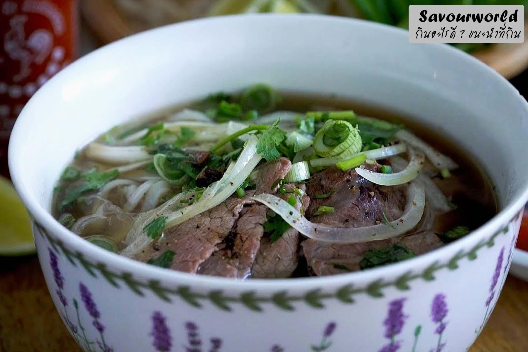 เฝ๋อ ก๋วยเตี๋ยวเนื้อ อร่อยเผ็ดร้อนสไตล์เวียดนาม - savourworld.com