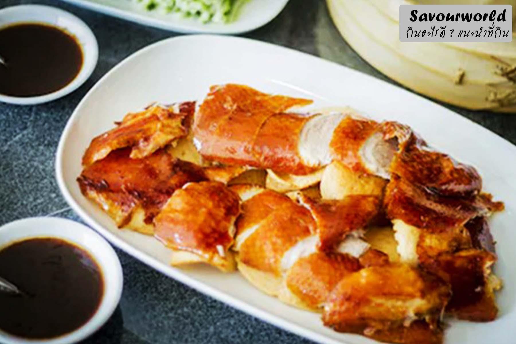 """""""เป็ดปักกิ่ง"""" อาหารจีนยอดนิยมในภัตตาคารที่คุณควรลิ้มลองให้ได้ - savourworld.com"""