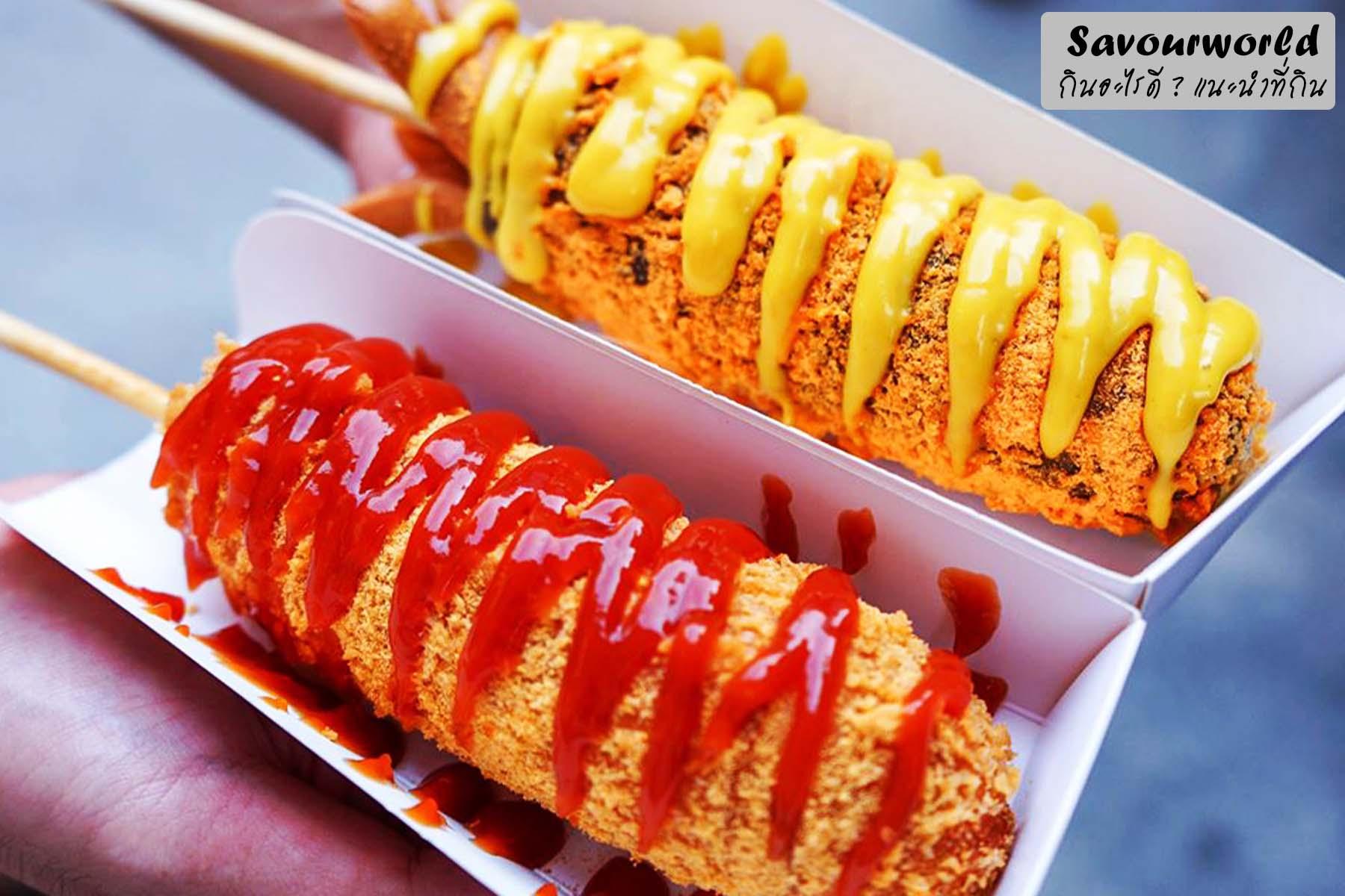 3 ขั้นตอนการทำฮอตด็อกสไตล์เกาหลีทานเองแบบง่าย ๆ ได้ที่บ้าน - savourworld.com