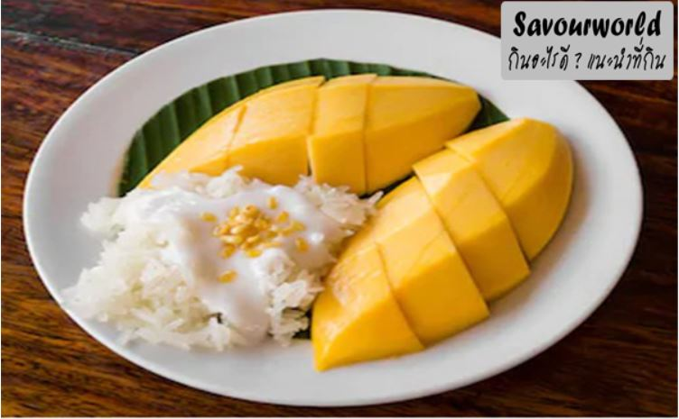 ข้าวเหนียวมะม่วง ของหวาน savourworld.comไทย ๆ ที่ต้องรับประทานในหน้าร้อนนี้ กินอะไรดี เมนูอาหาร ร้านอาหารอร่อย Nightlife รีวิวคาเฟ่ ร้านอาหาร-คาเฟ่ ที่กิน-ที่พัก แนะนำร้านอาหาร อาหาร-สุขภาพ savourworld.com