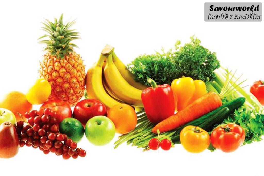 ทานผักผลไม้ - savourworld.com