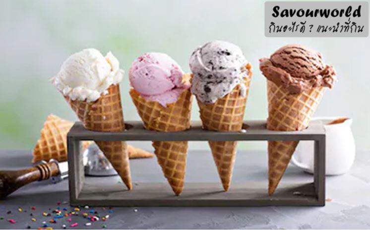 แนะนำวิธีทำไอศกรีม DIY ทำเองได้ ไม่ต้องง้อเครื่อง! กินอะไรดี เมนูอาหาร ร้านอาหารอร่อย Nightlife รีวิวคาเฟ่ ร้านอาหาร-คาเฟ่ ที่กิน-ที่พัก แนะนำร้านอาหาร อาหาร-สุขภาพ savourworld.com