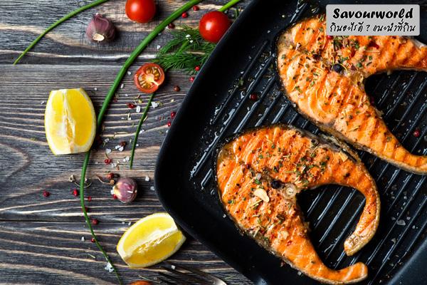 เคล็ดลับการทอดปลาให้เหลืองกรอบดูน่ากิน กินอะไรดี เมนูอาหาร ร้านอาหารอร่อย Nightlife รีวิวคาเฟ่ ร้านอาหาร-คาเฟ่ ที่กิน-ที่พักแนะนำร้านอาหาร อาหาร-สุขภาพ savourworld.com คล็ดลับการทอดปลา