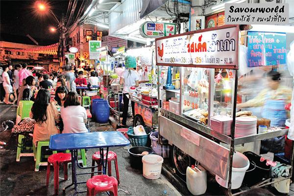 5 ร้านสตรีทฟู้ดในตำนาน ผ่านมาหลายยุคก็ยังเป็นที่นิยม กินอะไรดี เมนูอาหาร ร้านอาหารอร่อย Nightlife รีวิวคาเฟ่ ร้านอาหาร-คาเฟ่ ที่กิน-ที่พัก แนะนำร้านอาหาร อาหาร-สุขภาพ savourworld.com 5ร้านสตรีทฟู้ด