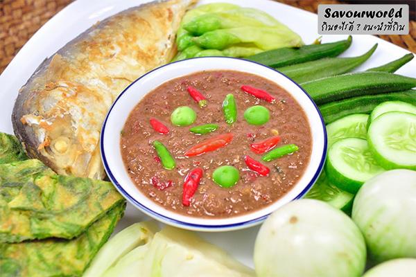 น้ำพริกของติดครัวคนไทย มีที่มายังไงกัน กินอะไรดี เมนูอาหาร ร้านอาหารอร่อย Nightlife รีวิวคาเฟ่ ร้านอาหาร-คาเฟ่ ที่กิน-ที่พัก แนะนำร้านอาหาร อาหาร-สุขภาพ savourworld.com ประวัติน้ำพริก