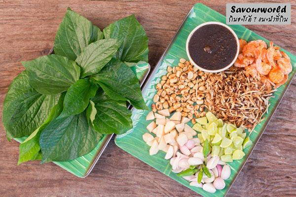 เมี่ยงคำ เอกลักษณ์ของไทยที่คงความคลาสสิค กินอะไรดี เมนูอาหาร ร้านอาหารอร่อย Nightlife รีวิวคาเฟ่ ร้านอาหาร-คาเฟ่ ที่กิน-ที่พัก แนะนำร้านอาหาร อาหาร-สุขภาพ savourworld.com ประวัติเมี่ยงคำ