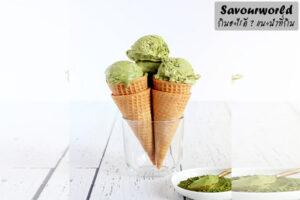 ดับร้อนได้ด้วย ไอศกรีมชาเขียว…ทำง๊ายง่าย ใช้วัตถุดิบแค่ 3 อย่างเองนะ!!!