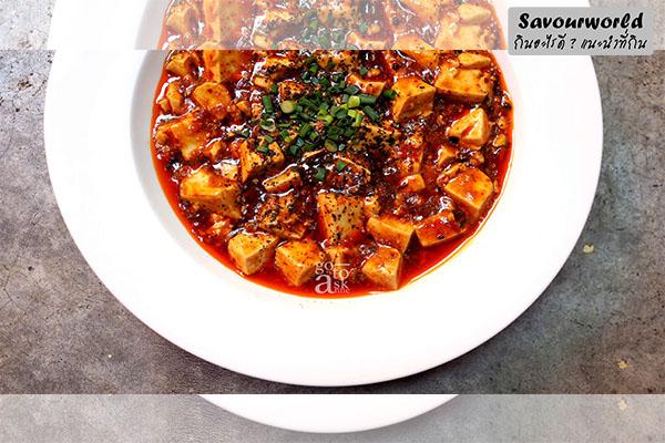 เต้าหู้กับพริกหมาล่าแบบสูตรฉบับยูนาน กินอะไรดี เมนูอาหาร ร้านอาหารอร่อย Nightlife รีวิวคาเฟ่ ร้านอาหาร-คาเฟ่ ที่กิน-ที่พัก แนะนำร้านอาหาร อาหาร-สุขภาพ savourworld.com เต้าหู้กับพริกหมาล่า