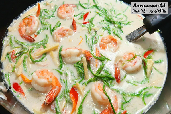 สูตรเมนูอาหารใต้ ไก่ต้มขมิ้นและต้มกะทิสะตอกุ้งสด กินอะไรดี เมนูอาหาร ร้านอาหารอร่อย Nightlife รีวิวคาเฟ่ ร้านอาหาร-คาเฟ่ ที่กิน-ที่พัก แนะนำร้านอาหาร อาหาร-สุขภาพ savourworld.com ไก่ต้มขมิ้น ต้มกะทิสะตอกุ้งสด