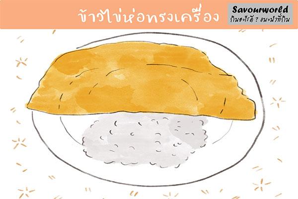 แจกสูตรเมนูคลี้นคลีน อิ่มได้ไม่ง้อโซเดียม! : ไข่ห่อทรงเครื่องคลีน กินอะไรดี เมนูอาหาร ร้านอาหารอร่อย Nightlife รีวิวคาเฟ่ ร้านอาหาร-คาเฟ่ ที่กิน-ที่พัก แนะนำร้านอาหาร อาหาร-สุขภาพ savourworld.com ไข่ห่อทรงเครื่องคลีน