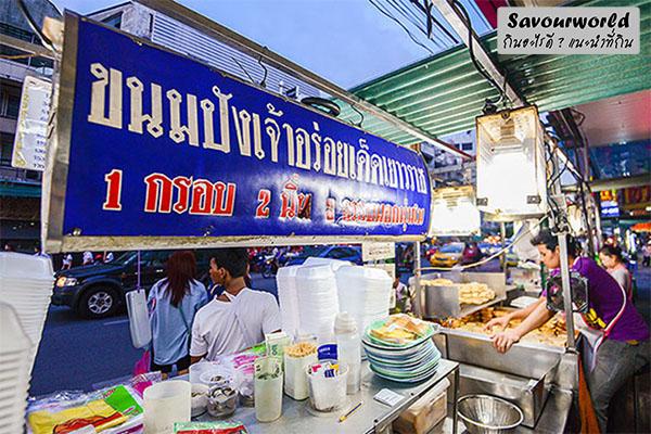 5 ร้านข้างทางในตำนาน ที่ยังมีความอร่อยไม่เสื่อมคลาย กินอะไรดี เมนูอาหาร ร้านอาหารอร่อย Nightlife รีวิวคาเฟ่ ร้านอาหาร-คาเฟ่ ที่กิน-ที่พัก แนะนำร้านอาหาร อาหาร-สุขภาพ savourworld.com 5 ร้านข้างทางในตำนาน