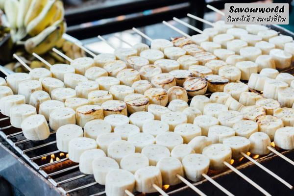 'กล้วยปิ้ง' เมนูกล้วย ๆ ที่ไม่ได้มีดีแค่กล้วยเท่านั้น กินอะไรดี เมนูอาหาร ร้านอาหารอร่อย Nightlife รีวิวคาเฟ่ ร้านอาหาร-คาเฟ่ ที่กิน-ที่พัก แนะนำร้านอาหาร อาหาร-สุขภาพ savourworld.com กล้วยปิ้ง
