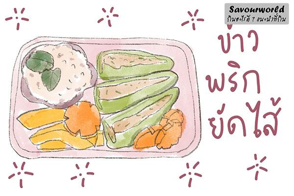 แจกสูตรเมนูคลี้นคลีน อิ่มได้ไม่ง้อโซเดียม! : ข้าวพริกยัดไส้ กินอะไรดี เมนูอาหาร ร้านอาหารอร่อย Nightlife รีวิวคาเฟ่ ร้านอาหาร-คาเฟ่ ที่กิน-ที่พัก แนะนำร้านอาหาร อาหาร-สุขภาพ savourworld.com ข้าวพริกยัดไส้ เมนูอาหารคลีน