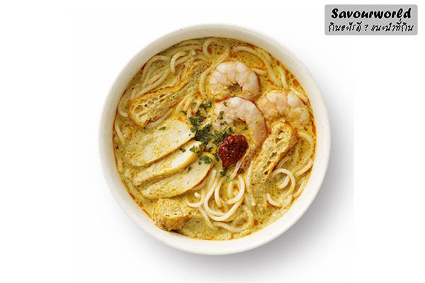 ลักซา อาหารชาติไหนตามรอยอาหารชื่อแปลก กินอะไรดี เมนูอาหาร ร้านอาหารอร่อย Nightlife รีวิวคาเฟ่ ร้านอาหาร-คาเฟ่ ที่กิน-ที่พัก แนะนำร้านอาหาร อาหาร-สุขภาพ savourworld.com ลักซา