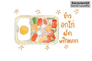 แจกสูตรเมนูคลี้นคลีน อิ่มได้ไม่ง้อโซเดียม! : ข้าวอกไก่พริกไทยดำ
