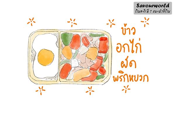แจกสูตรเมนูคลี้นคลีน อิ่มได้ไม่ง้อโซเดียม! : ข้าวอกไก่พริกไทยดำ กินอะไรดี เมนูอาหาร ร้านอาหารอร่อย Nightlife รีวิวคาเฟ่ ร้านอาหาร-คาเฟ่ ที่กิน-ที่พัก แนะนำร้านอาหาร อาหาร-สุขภาพ savourworld.com เมนูอาหารคลีน ข้าวอกไก่พริกไทยดำ