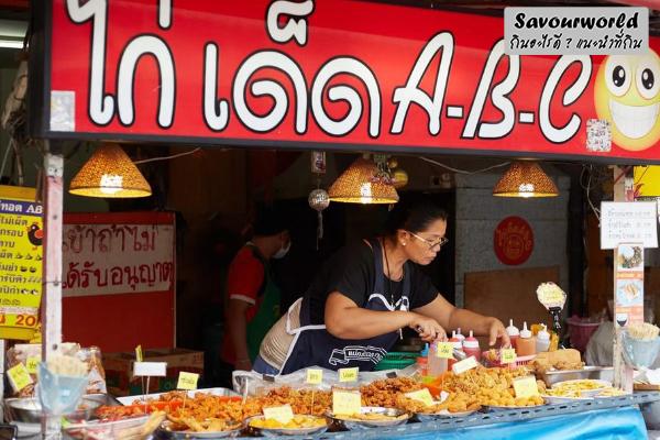 ไก่เด็ด ABC ร้านไก่ทอดในตำนาน ขวัญใจเด็กม.บูรพา กินอะไรดี เมนูอาหาร ร้านอาหารอร่อย Nightlife รีวิวคาเฟ่ ร้านอาหาร-คาเฟ่ ที่กิน-ที่พัก แนะนำร้านอาหาร อาหาร-สุขภาพ savourworld.com ไก่เด็ดABC ไก่ทอดม.บูรพา