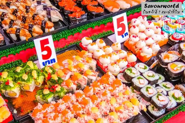 'ซูชิคำละ 5 บาท' อาหารญี่ปุ่นรสชาติคนไทย ในราคาถูกแสนถูก กินอะไรดี เมนูอาหาร ร้านอาหารอร่อย Nightlife รีวิวคาเฟ่ ร้านอาหาร-คาเฟ่ ที่กิน-ที่พัก แนะนำร้านอาหาร อาหาร-สุขภาพ savourworld.com StreetFood ซูชิ