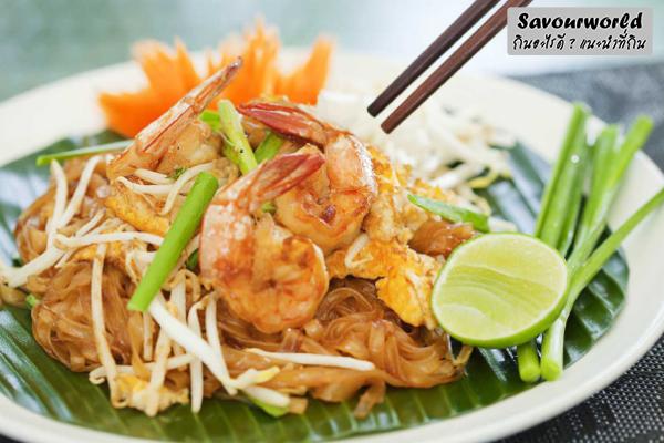 ''ผัดไทย'' เมนูอร่อยที่มีขายทั่วไทย แต่ความอร่อยดังไกลไปทั่วโลก กินอะไรดี เมนูอาหาร ร้านอาหารอร่อย Nightlife รีวิวคาเฟ่ ร้านอาหาร-คาเฟ่ ที่กิน-ที่พัก แนะนำร้านอาหาร อาหาร-สุขภาพ savourworld.com ผัดไทย