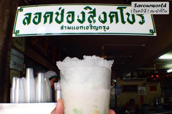 ลอดช่องสิงคโปร์ ของหวานสุดอร่อยเจ้าแรกในย่านเยาวราช กินอะไรดี เมนูอาหาร ร้านอาหารอร่อย Nightlife รีวิวคาเฟ่ อาหาร-คาเฟ่ ที่กิน-ที่พัก แนะนำร้านอาหาร อาหาร-สุขภาพ savourworld.com ลอดช่องสิงคโปร์เยาวราช