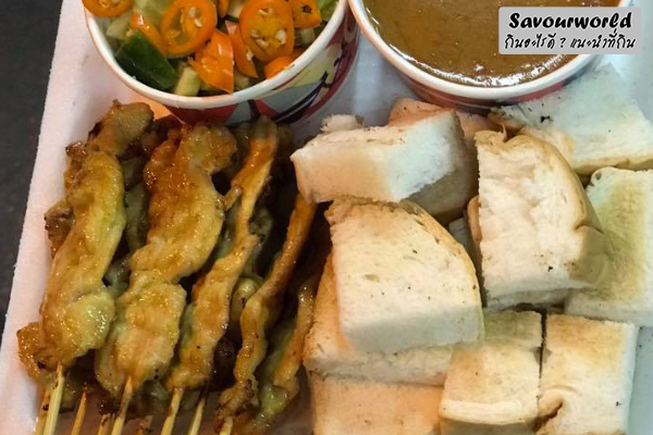 หมูสะเต๊ะแปลงนาม ความอร่อยอีกขั้นของหมูปิ้งเด็ดจริงในย่านเยาวราช กินอะไรดี เมนูอาหาร ร้านอาหารอร่อย Nightlife รีวิวคาเฟ่ ร้านอาหาร-คาเฟ่ ที่กิน-ที่พัก แนะนำร้านอาหาร อาหาร-สุขภาพ savourworld.com หมูสะเต๊ะแปลงนาม