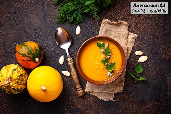 ซุปฟักทองบัตเตอร์นัทกับเห็ด 3 อย่าง กินอะไรดี เมนูอาหาร ร้านอาหารอร่อย Nightlife รีวิวคาเฟ่ ร้านอาหาร-คาเฟ่ ที่กิน-ที่พัก แนะนำร้านอาหาร อาหาร-สุขภาพ savourworld.com สูตรซุปฟักทอง