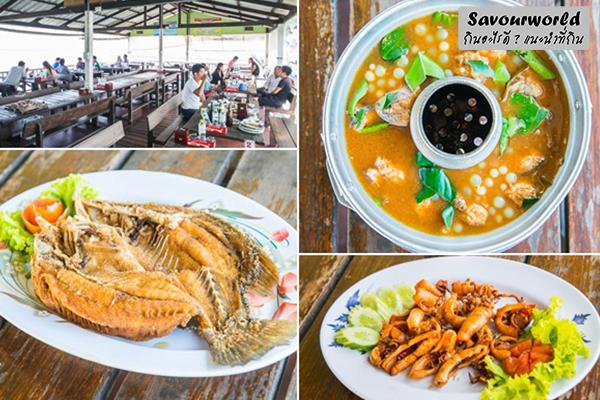 สตรีทฟู้ดร้านเด็ดย่านปากน้ำ มีอะไรน่ากินบ้างมาดูกัน กินอะไรดี เมนูอาหาร ร้านอาหารอร่อย Nightlife รีวิวคาเฟ่ ร้านอาหาร-คาเฟ่ ที่กิน-ที่พัก แนะนำร้านอาหาร อาหาร-สุขภาพ savourworld.com แนะนำร้านย่านปากน้ำ