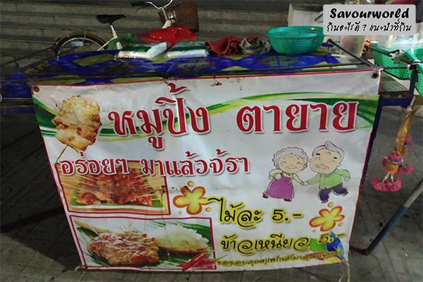 """พามาลอง """"หมูปิ้งตายาย"""" สวรรค์นักกินยามราตรีที่ชัยนาท กินอะไรดี เมนูอาหาร ร้านอาหารอร่อย Nightlife รีวิวคาเฟ่ ร้านอาหาร-คาเฟ่ ที่กิน-ที่พัก แนะนำร้านอาหาร อาหาร-สุขภาพ savourworld.com หมูปิ้งตายาย"""