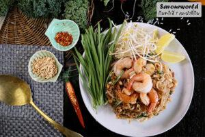 อาหารจานด่วนแบบไทย ได้คุณค่า