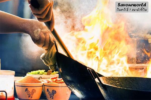 ร้านสตรีทฟู้ด เจ้าเด็ด จดไว้ในลิสต์ที่ต้องไม่พลาด กินอะไรดี เมนูอาหาร ร้านอาหารอร่อย Nightlife รีวิวคาเฟ่ ร้านอาหาร-คาเฟ่ ที่กิน-ที่พัก แนะนำร้านอาหาร อาหาร-สุขภาพ savourworld.com แนะนำร้านสตรีทฟู้ด