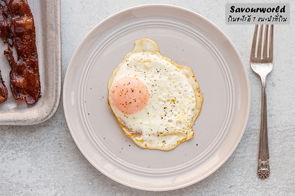 ไข่ดาวรสชาติสามัญประจำบ้าน กินอะไรดี เมนูอาหาร ร้านอาหารอร่อย Nightlife รีวิวคาเฟ่ ร้านอาหาร-คาเฟ่ ที่กิน-ที่พัก แนะนำร้านอาหาร อาหาร-สุขภาพ savourworld.com ไข่ดาว