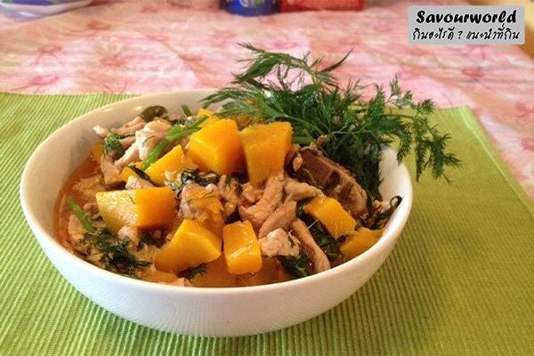 สูตรแกงอ่อมฟักทองใส่หมู รสชาติอร่อยเด็ด กินอะไรดี เมนูอาหาร ร้านอาหารอร่อย Nightlife รีวิวคาเฟ่ ร้านอาหาร-คาเฟ่ ที่กิน-ที่พัก แนะนำร้านอาหาร อาหาร-สุขภาพ savourworld.com สูตรแกงอ่อมฟักทอง