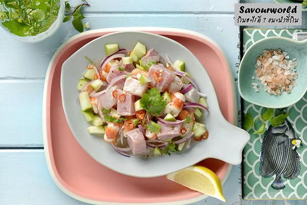 เซวิเช่ อาหารเปรู อร่อยแซ่บไม่ธรรมดา กินอะไรดี เมนูอาหาร ร้านอาหารอร่อย Nightlife รีวิวคาเฟ่ ร้านอาหาร-คาเฟ่ ที่กิน-ที่พัก แนะนำร้านอาหาร อาหาร-สุขภาพ savourworld.com วิธีทำเซวิเช่