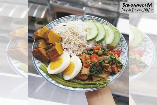 แนะนำเมนูอาหารคลีน คลีนแค่ไหน แค่ไหนเรียกว่าคลีน กินอะไรดี เมนูอาหาร ร้านอาหารอร่อย Nightlife รีวิวคาเฟ่ ร้านอาหาร-คาเฟ่ ที่กิน-ที่พัก แนะนำร้านอาหาร อาหาร-สุขภาพ savourworld.com เมนูอาหารคลีน