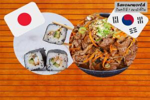 ความนิยมในอาหารญี่ปุ่น VS อาหารเกาหลีของคนไทย
