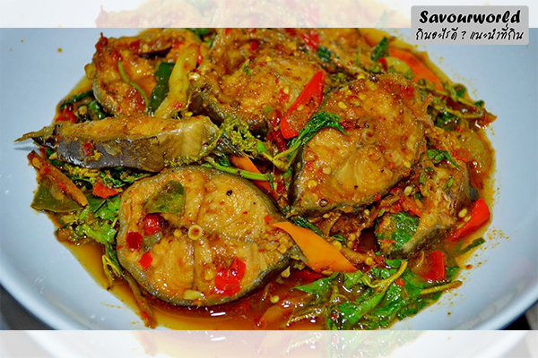 ต้องลอง!! เมนูรสเด็ดผัดเผ็ดปลาดุก กินอะไรดี เมนูอาหาร ร้านอาหารอร่อย Nightlife รีวิวคาเฟ่ ร้านอาหาร-คาเฟ่ ที่กิน-ที่พัก แนะนำร้านอาหาร อาหาร-สุขภาพ savourworld.com ผัดเผ็ดปลาดุก