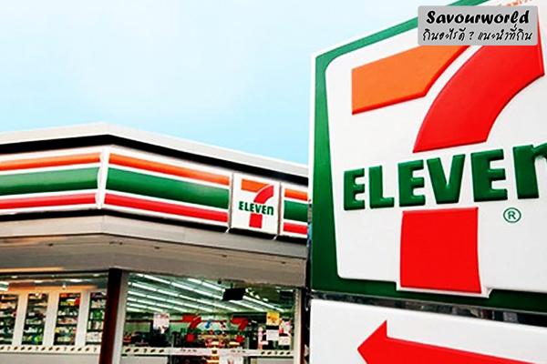 ฝากท้องกับ อาหารลดน้ำหนัก ในร้านสะดวกซื้อ กินอะไรดี เมนูอาหาร ร้านอาหารอร่อย Nightlife รีวิวคาเฟ่ ร้านอาหาร-คาเฟ่ ที่กิน-ที่พัก แนะนำร้านอาหาร อาหาร-สุขภาพ savourworld.com อาหารลดน้ำหนักใน7-11