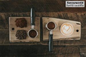 กาแฟโบราณ VS กาแฟยุคใหม่