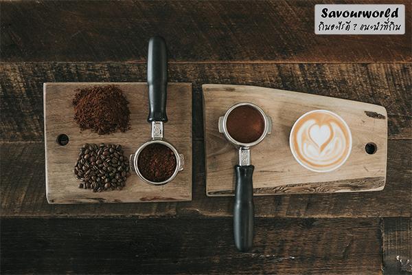 กาแฟโบราณ VS กาแฟยุคใหม่ กินอะไรดี เมนูอาหาร ร้านอาหารอร่อย Nightlife รีวิวคาเฟ่ ร้านอาหาร-คาเฟ่ ที่กิน-ที่พัก แนะนำร้านอาหาร อาหาร-สุขภาพ savourworld.com กาแฟโบราณ กาแฟยุคใหม่