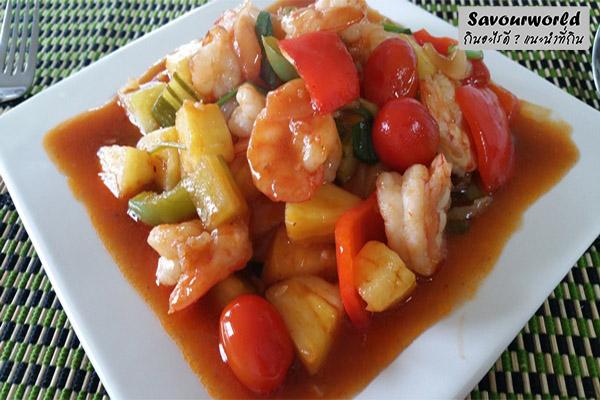 เมนูเจริญอาหาร!! ผัดเปรี้ยวหวานสับปะรดหลากสีสัน กินอะไรดี เมนูอาหาร ร้านอาหารอร่อย Nightlife รีวิวคาเฟ่ ร้านอาหาร-คาเฟ่ ที่กิน-ที่พัก แนะนำร้านอาหาร อาหาร-สุขภาพ savourworld.com กาแฟโบราณ เมนูผัดเปรี้ยวหวานสับปะรด