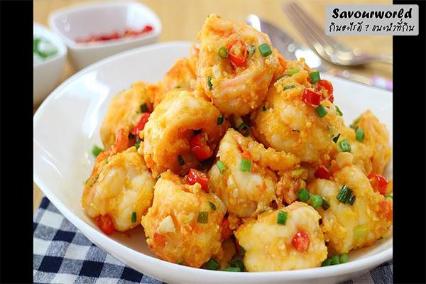 """เมนูเรียกน้ำย่อยแสนอร่อย """"กุ้งผัดไข่เค็ม"""" กินอะไรดี เมนูอาหาร ร้านอาหารอร่อย Nightlife รีวิวคาเฟ่ ร้านอาหาร-คาเฟ่ ที่กิน-ที่พัก แนะนำร้านอาหาร อาหาร-สุขภาพ savourworld.com กาแฟโบราณ เมนูกุ้งผัดไข่เค็ม"""