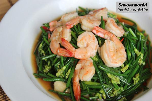 เปิดเมนูเด็ด รับรองอร่อย!! ผัดดอกกุยช่ายกุ้งสด กินอะไรดี เมนูอาหาร ร้านอาหารอร่อย Nightlife รีวิวคาเฟ่ ร้านอาหาร-คาเฟ่ ที่กิน-ที่พัก แนะนำร้านอาหาร อาหาร-สุขภาพ savourworld.com กาแฟโบราณ เมนูผัดดอกกุยช่ายกุ้งสด